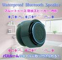 Bluetooth 防水スピーカー Waterproof Bluetooth Speakerバスルームやキッチンで使える 防水スピーカー 円形 吸盤スタンドが付いてタイルなどに取り付けられる!【オーディオ】◇BTSPF012