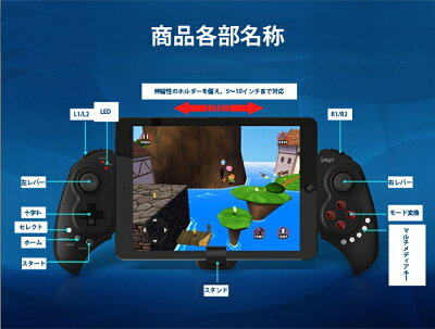 【処分品】最新Android/iOS/PC対応/Bluetooth/ゲームコントローラー/伸縮性のホルダーを備えiPhone、タブレットに対応◇PG9023-CLASSB