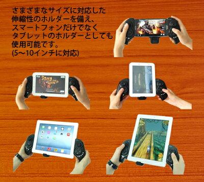 最新Android/iOS/PC対応/Bluetooth/ゲームコントローラー/伸縮性のホルダーを備えiPhone、タブレットに対応◇PG9023