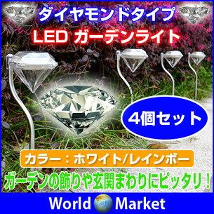 ダイヤモンド ガーデン ソーラー ガーデニング