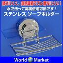 ステンレス ソープホルダー 石鹸ホルダー ソープボックス バスルーム 風呂 洗面台 【日用雑貨】◇SOAP-HOLDER