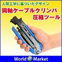 同軸ケーブルクリンパ圧縮ツール 同軸コネクタ 圧縮 ペンチ F 型用 RG6 RG59 RG11 工具 ◇SQ-548