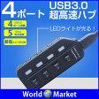 4ポート 個別スイッチ付き USB3.0ハブ バスパワー方式 LED表示ランプ付き ハイスピードUSB3.0(最大5Gbps)◇SSHUB4