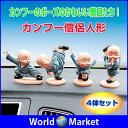 カンフー僧侶人形 カーアクセサリー 車 人形 少林寺 4体セット かわいい 僧侶【カー用品】◇T04