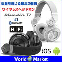 Bluedio T2 ワイヤレスヘッドホン Bluetooth 4.1 Hi-Fi音声 Turbine式 強力な低音 低消耗電力 無線/有線音楽共有【オーディオ】◇T2