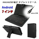 Android用 7インチ用 microUSB 端子 タブレットケース ◇TABCASE-MICRO