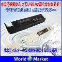 デジタルLCD 水質テスター TDS導電率計 水質分析 ペン型 携帯型 0-9999PPM【ゆうパケットで送料無料】◇TDS100