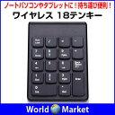 ワイヤレス 18テンキー Bluetooth ワイヤレス テンキー ノートPC タブレット 数字 打込み レポート 薄型 軽量 角度 ◇TENKEY-BT