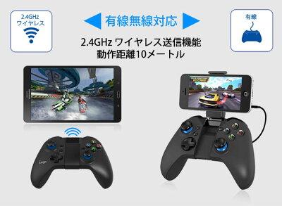 【処分品】ipega/ゲームコントローラー/Android/ゲーム/コントロール/タブレット/6インチ対応◇PG-9038-CLASSB