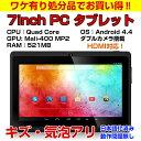 【処分品】7インチ Android4.4 タブレット ダブルレンズ アンドロイド HDMI搭載 訳アリ 特価 ◇Q8002-CLASSB
