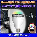 日本語説明書あり スピーカー内蔵 LED電球 LEDライト Bluetooth搭載 音楽再生 スピーカー 調光 スマートフォン タブレット 高輝度 低消費電力 ◇TOPDCY-02