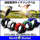 自転車用 アルミニウム サイクリングベル スポーツサイクル マウンテンバイク Bicycle ベル Qbell Qベル【ゆうパケットで送料無料】◇TWOOC