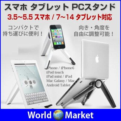 折り畳める/多機能スタンド/持ち運び/収納/コンパクト/タブレットスタンド/スマートフォン/PCスタンド/タブレットPC/スマホ/タブレット/PCスタンド◇UP-1S