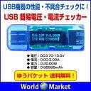 【ゆうパケット限定】USB 簡易電圧・電流チェッカー USB機器の性能 不具合チェック 電流 電圧 測定 USBドクター デジタル ◇USBCHECKER