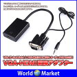 VGA HDMI 変換 アダプタ VGA オーディオ 入力 を HDMI 出力 に 変換 する コネクター 【ゆうパケット送料無料】 ◇V2H06