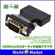 HDMI to VGA オーディオ 変換 アダプタ モニタ プロジェクタ など D-Sub 15ピン 接続 機器 を有効利用 【ゆうパケットで送料無料】 ◇VGA-1