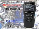 Vgate Maxiscan VS890 日本語表示 OBD車診断機 OBD2スキャナー 故障診断機 ◇VS890 10P03Dec16