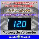 ATVデジタル 電圧計 オートバイ 車 カー DC5-20V バイク bike ライダー 小型デジタル電圧計 デジタル ◇VT01