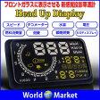 プロジェクター ヘッドアップディスプレイ 5.5インチディスプレイ カーアラームシステム 探知機 12V スピードメーター ◇W02