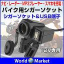 バイク用シガーソケット 防水電源アダプター 12V オートバイ シガーソケット&USB端子 ◇WUPP01