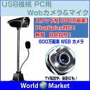 スタンド型 ウェブカメラ Webcamera 800万画素 WEBカメラ マイク USB 有線 カメラ・マイク角度自由 撮影 TV電話 Plug & Play対応 ◇X-LSWABM800
