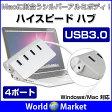 USB3.0 USBハブ ハイスピード ハブ USBポート4個 高速USB 早い Mac Windows シルバー アルミ ◇XCY-318H 10P03Dec16