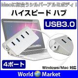 USB3.0 USBハブ ハイスピード ハブ USBポート4個 高速USB 早い Mac Windows シルバー アルミ ◇XCY-318H