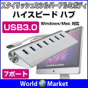 USB3.0 USBハブ ハイスピード ハブ USBポート7個 高速USB 早い Mac Windows シルバー アルミ ◇XCY-378H
