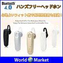 超薄型6mm Bluetooth Ver.4.0 イヤホンマイク ハンズフリー ステレオ ヘッドセット 【ゆうパケットで送料無料】【オーディオ】◇YE-108