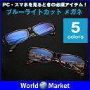 ブルーライトカット メガネ ブルーライト パソコン スマホ PCメガネ【日用雑貨】◇YJ21007