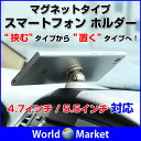【ゆうパケット】マグネット スマートフォンホルダー 車載ホルダー 携帯ホルダー 磁石 モバイル車載スタンド フロントガラス ダッシュボード 360度回転 ◇YK-09B