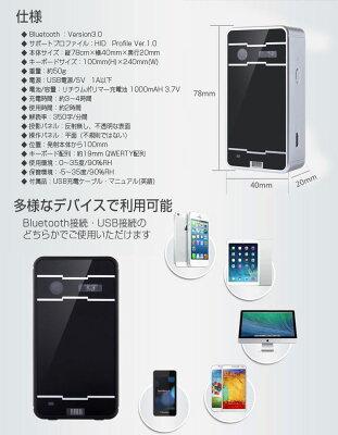 プロジェクション/レーザー/キーボード/Bluetooth3.0/USB接続/iPhone/Android/Windowsなどあらゆる端末に