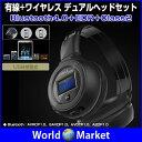 Bluetooth4,0 有線+ワイヤレスデュアルヘッドセット MP3 USB充電式 ステレオヘッドセット ユニバーサルヘッドセット ◇ZEALOT-570