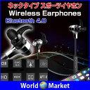 ネックタイプ スポーツイヤホン Bluetooth 4.0 ワイヤレス ヘッドセット インイヤーイヤホン 電話機能呼び出し 汗にも強い スポーツウォーキング【並行輸入品】◇ZEALOT-H2
