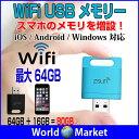 WiFi メモリ SDカード リーダー microSD USBフラッシュドライブ iPhone iPad Android Windows 【ゆうパケットで送料無料】◇ZSUN-WIFI