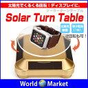 インテリアにオススメ ソーラー ターン テーブル ソーラーパ...