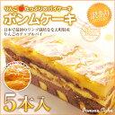 【訳あり】りんごたっぷりのパイケーキ 5個入