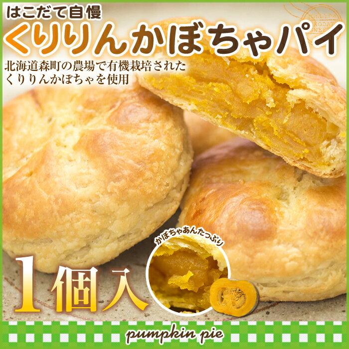 くりりんかぼちゃパイはこだて自慢 【1個】
