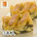 【訳あり】りんごたっぷりのパイケーキ3個...