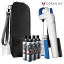 CORAVIN コラヴァン モデル1 トラベルセット【メーカー保証+WAC保証=3年保証】CRV1004TS