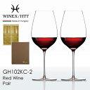 WINEX/HTT レッドワイングラス ペア2脚セット
