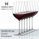【送料無料】WINEX/HTT グランブルゴーニュ グラス 6脚セット【正規品】 GH201KCx6 ラッピング不可商品