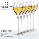 WINEX/HTT キュヴェ シャンパーニュ グラス 6脚セット GH207KCx6 ※ラッピング不可商品