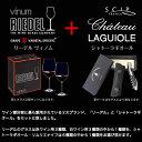 リーデル ヴィノム ワイングラス ペア + シャトーラギオー...