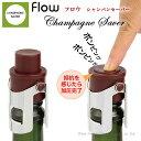 flow(フロウ)シャンパンセーバー ラッピング不可商品