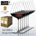 ザルト(Zalto)デンクアート ブルゴーニュ グラス 6脚セットCP GZ100SOx6