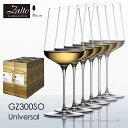 ザルト(Zalto)デンクアート ユニバーサル ワイン グラス 6脚セットCP GZ300SOx6
