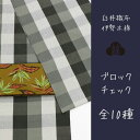 伊勢木綿着物(ブロックチェック) Mサイズ仕立て上がってます! 松村糸店/着物/普段着着物/カジュアル着物/Mサイズは在庫がある商品もご..