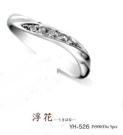 Yukiko Hanai 花井幸子デザイナーの YH-526 Pt900 結婚指輪、マリッジリング、ペアリング(1本) ★ 刻印 ケース 送料無料 消費税込★