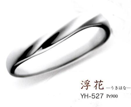 Yukiko Hanai 花井幸子デザイナーの YH-527 Pt900 結婚指輪、マリッジリング、ペアリング(1本) ★ 刻印 ケース 送料無料 消費税込★